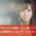 【70%オフ】西東社2016夏キャンペーンなど、今週のKindleセールまとめ
