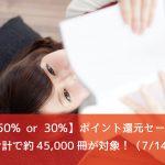 Kindle 50% or 30%ポイント還元セール、30%オフのマンガまとめ買いセールが開始!