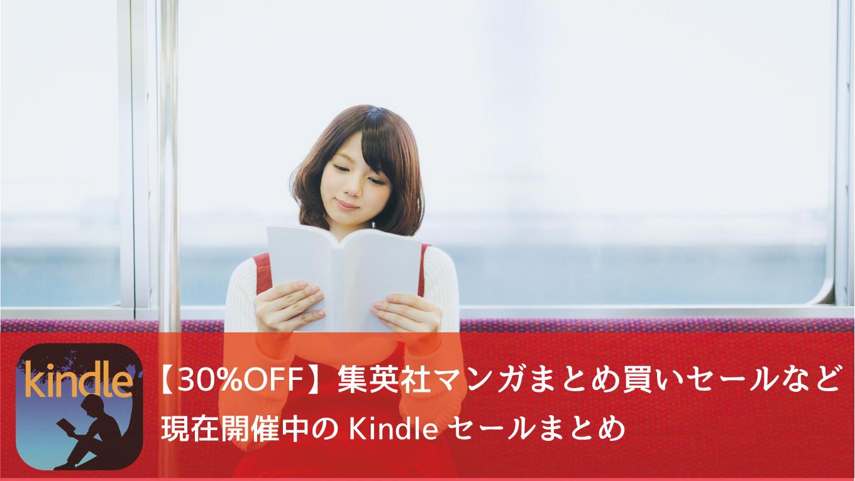 【30%OFF】集英社マンガまとめ買いセールなど、今週のKindleセールまとめ