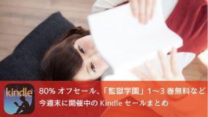 Kindle 80%オフセールや「監獄学園!第1〜3巻が期間限定無料など17個のセールを同時開催!