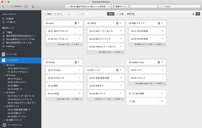 Mac evernote to mac 1