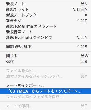 Mac evernote to mac 2