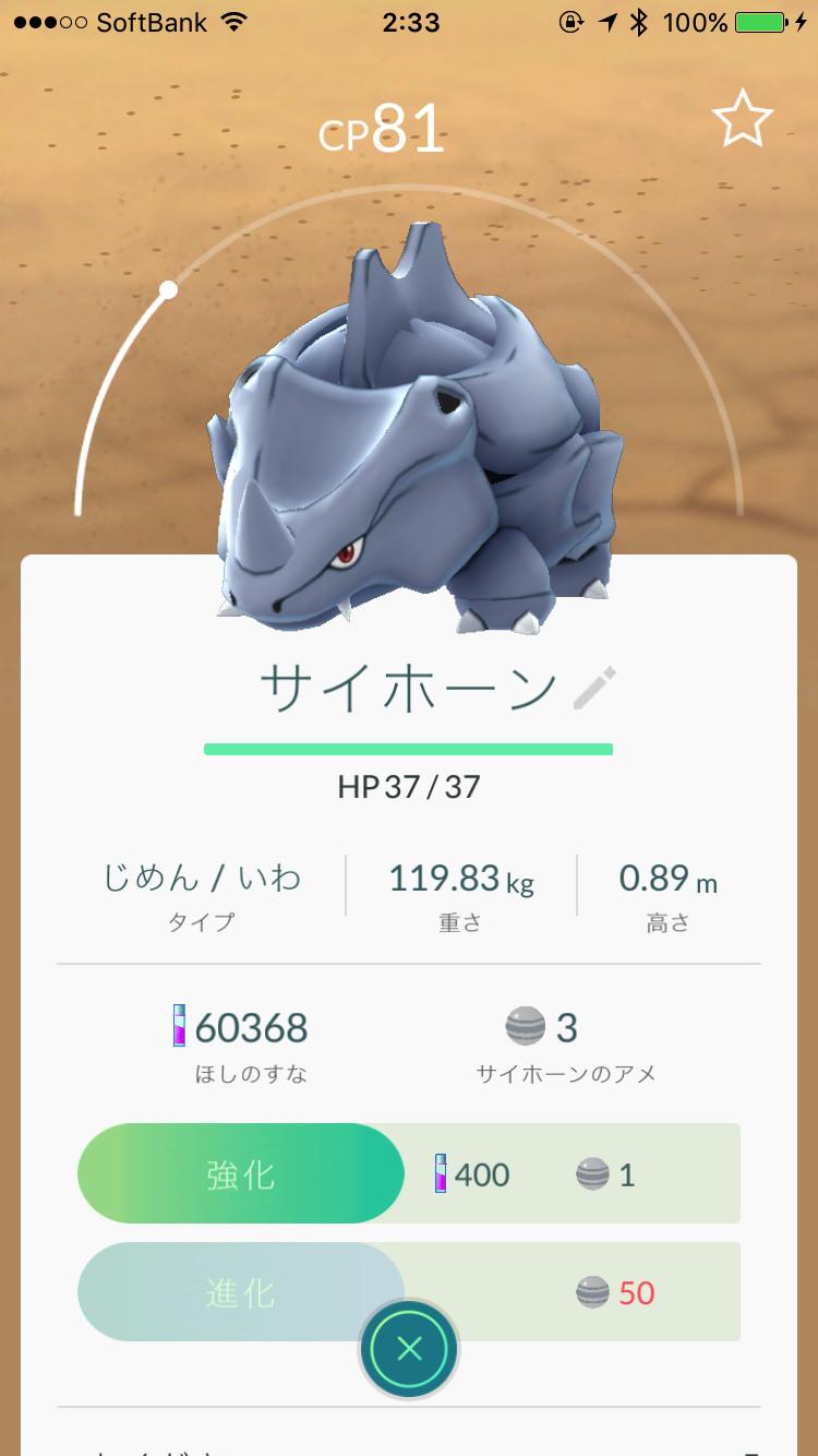 Pokemon go 14