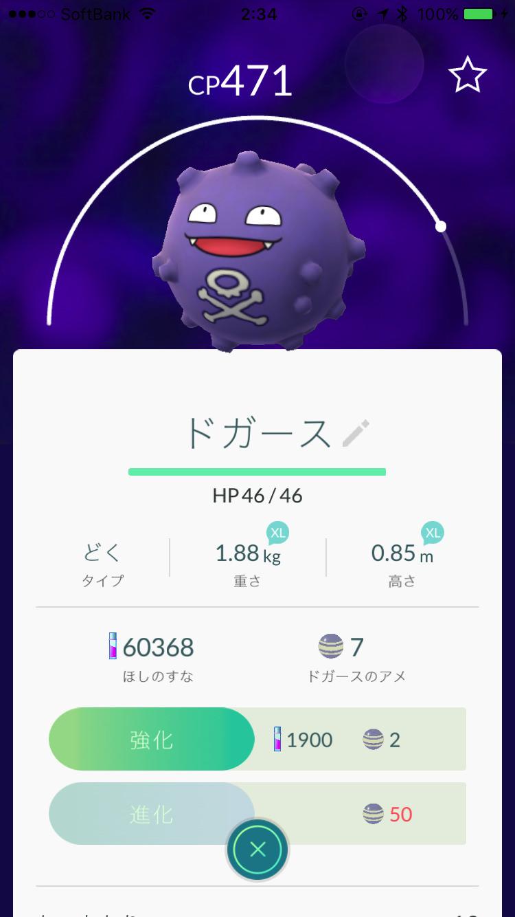 Pokemon go 18