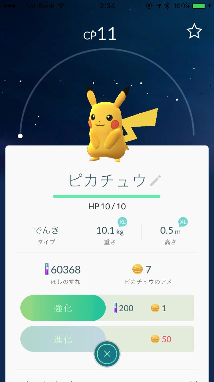Pokemon go 21