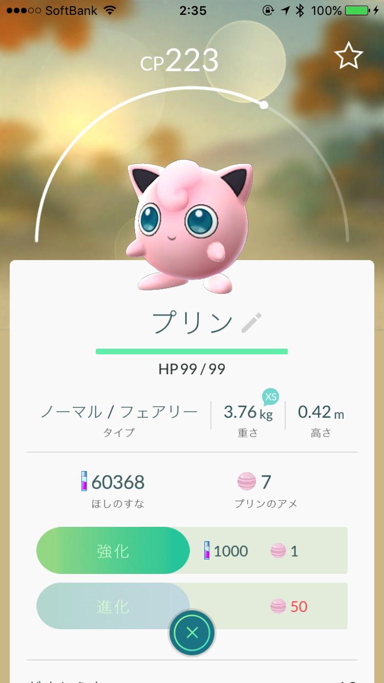 Pokemon go 23