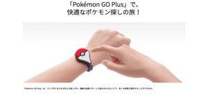 ポケモンGO Plus、日本での発売を延期!9月より発売予定