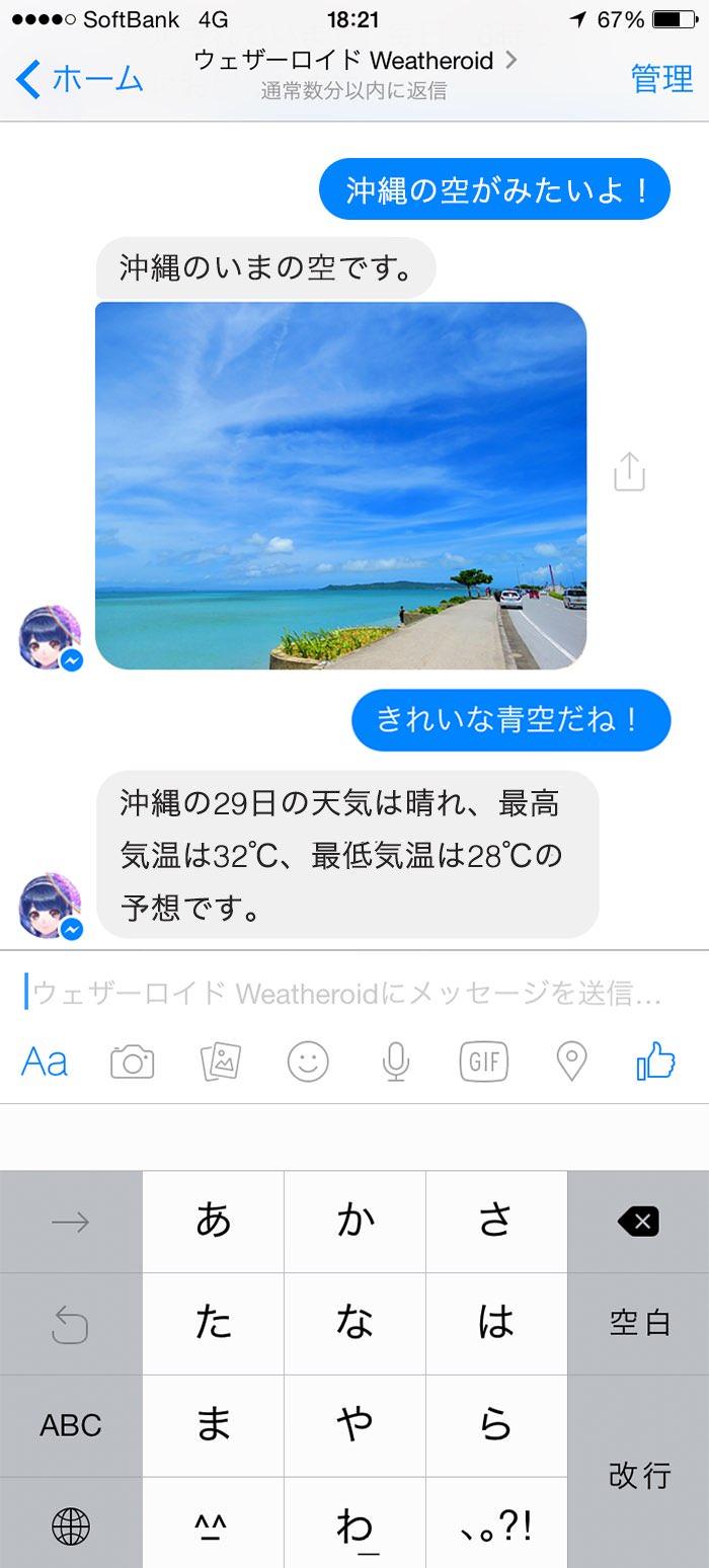 Weatheroid 2