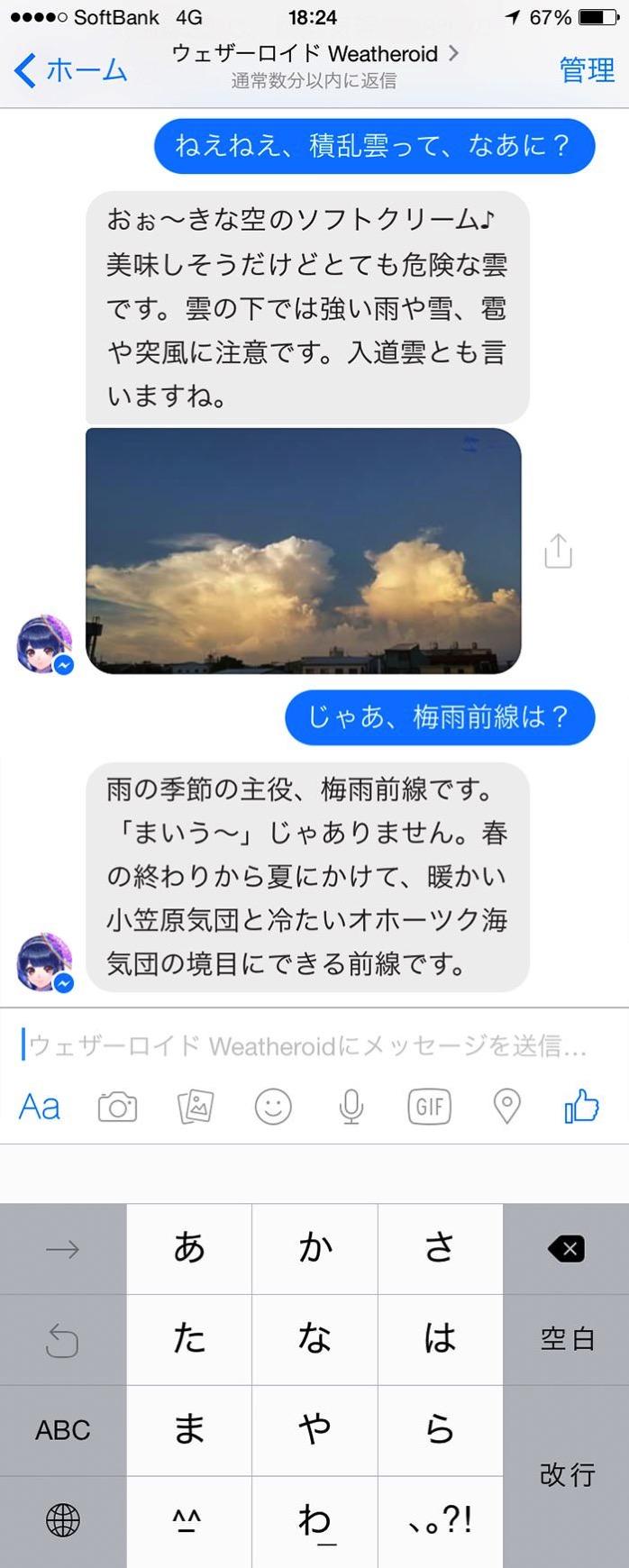 Weatheroid 3