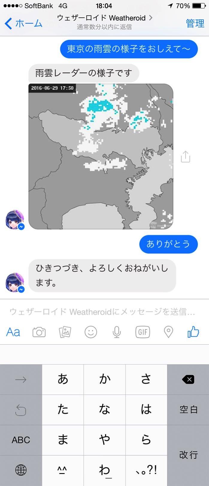 Weatheroid 5