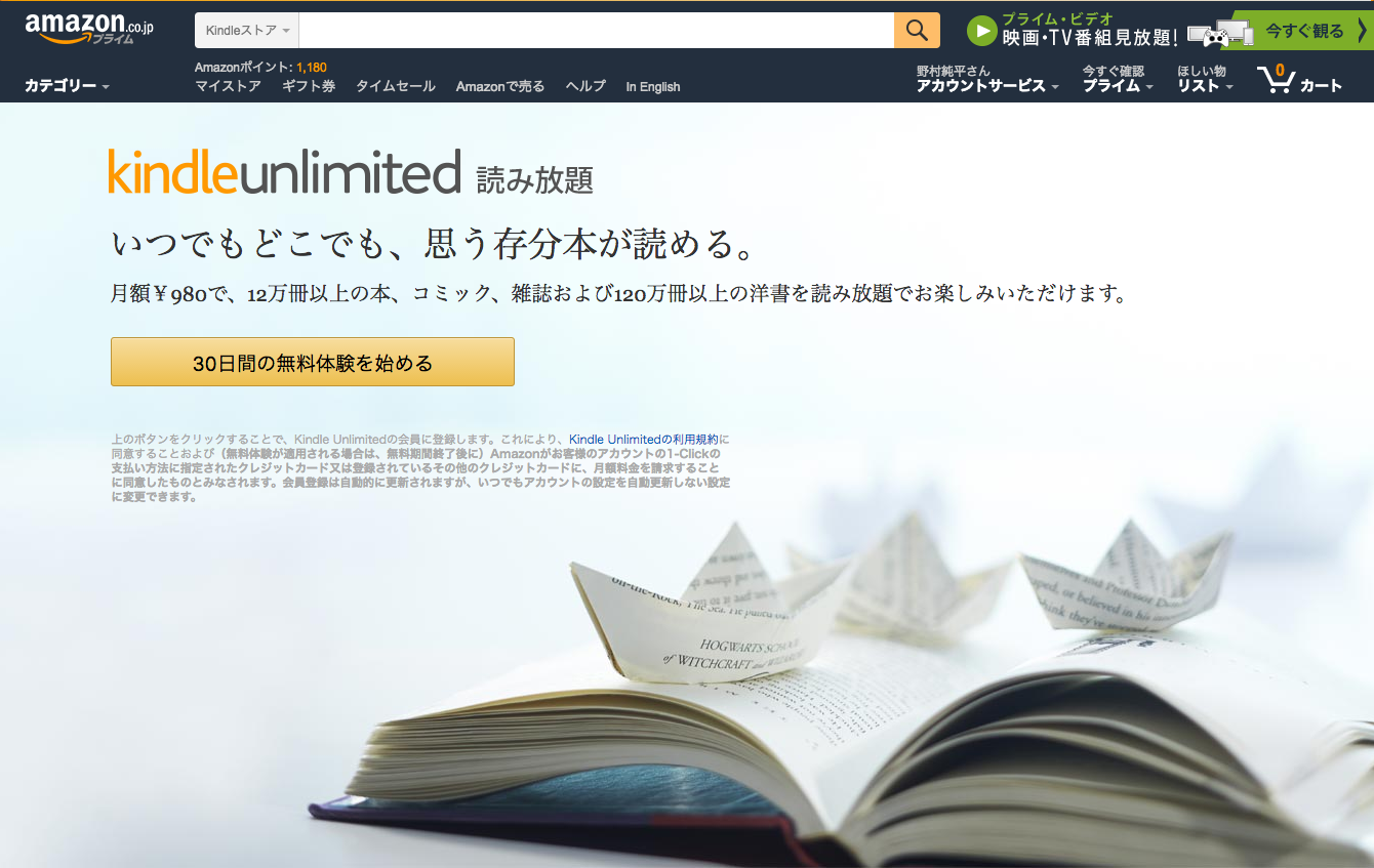 Kindle12万冊以上が月額980円で読み放題「Kindle Unlimited」が開始