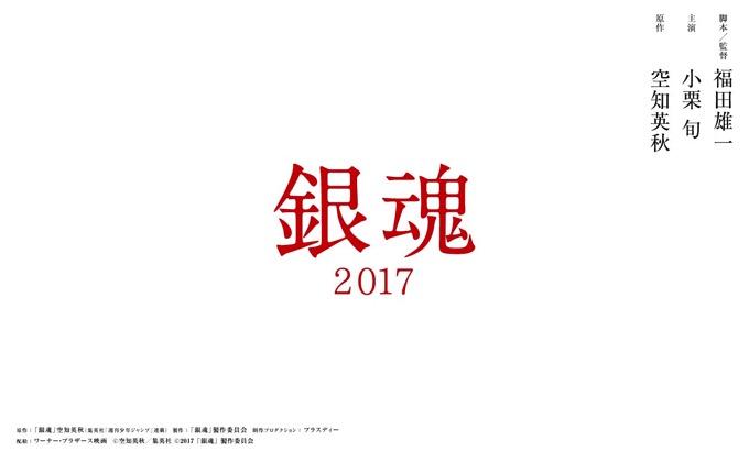 実写映画「銀魂」の出演者発表!新八に菅田将暉、神楽に橋本環奈、長澤まさみなど豪華すぎ