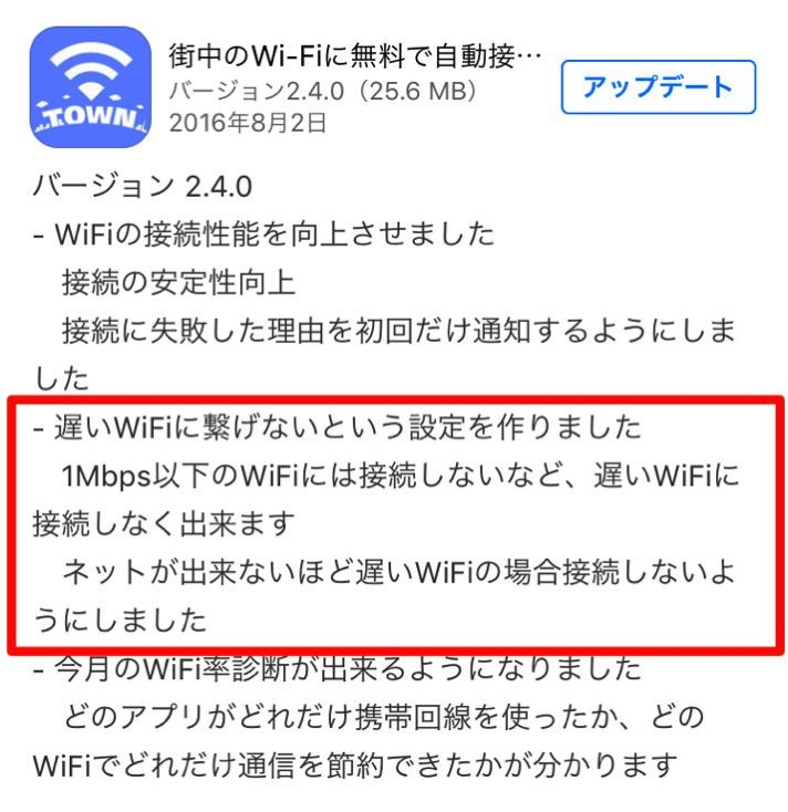 Iphoneapp town wifi 01