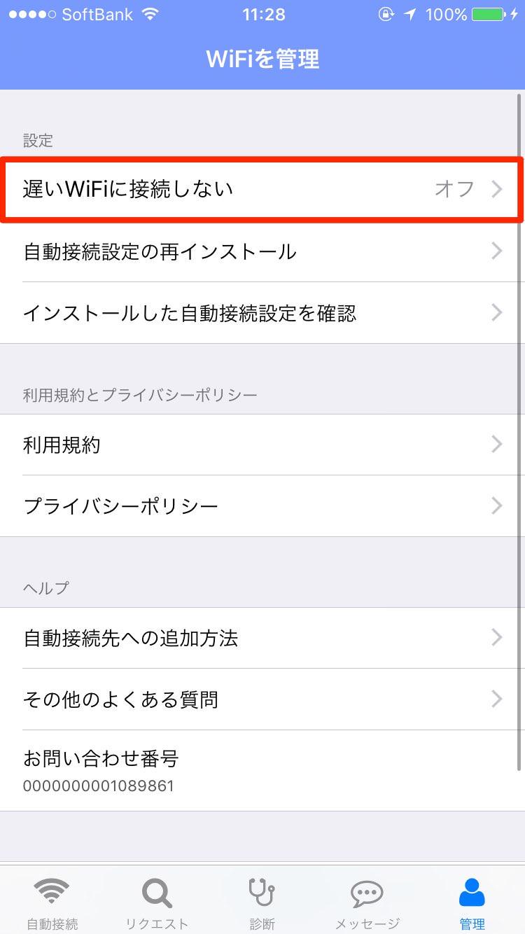 Iphoneapp town wifi 02