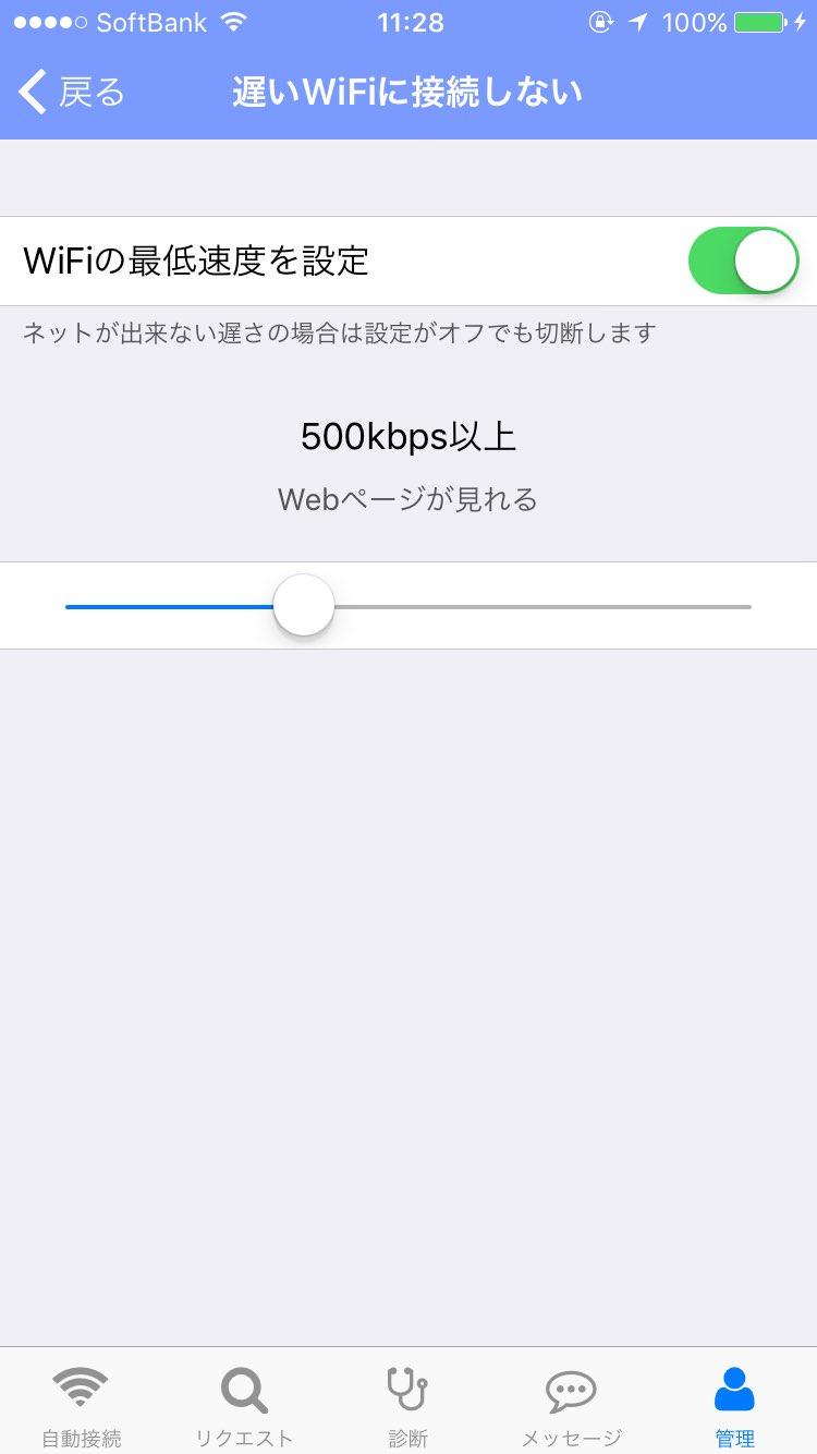 Iphoneapp town wifi 03