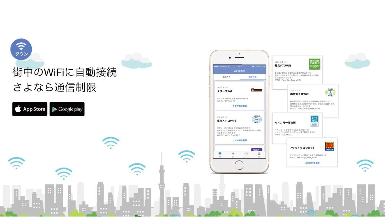 良アプデ!フリーWiFIに簡単接続できる「タウンWiFi」が遅いネットワークは自動切断する機能を追加