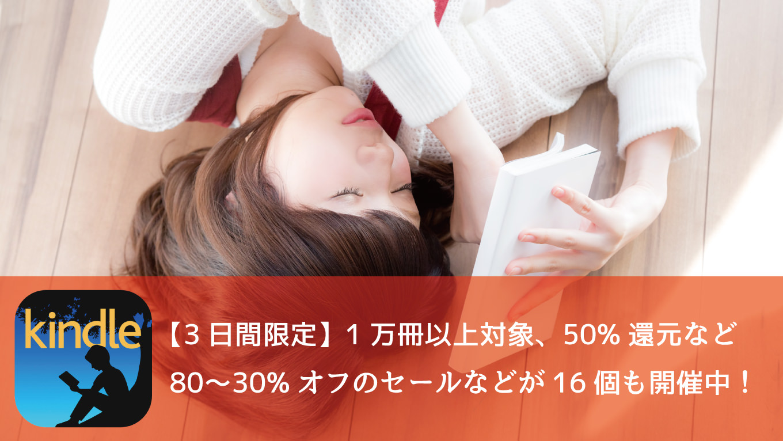 Kindle 1万冊以上対象「3日間限定 最大50%還元セール」や50%オフセールなど16のセールが開催中
