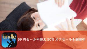 Kindle、99円セールや最大50%オフセールを開催中