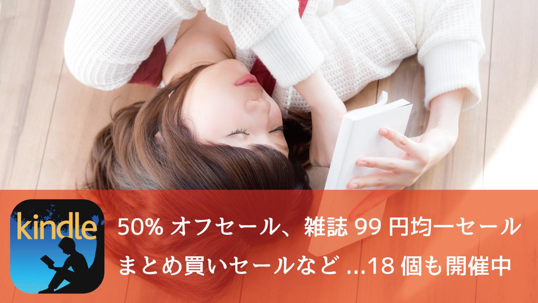 Kindle、今週も「50%オフセール」「雑誌99円均一セール」「まとめ買いセール」など多数開催