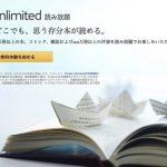 【要注意】Kindle Unlimitedの30日間お試し期間以降、自動更新されないように設定する方法