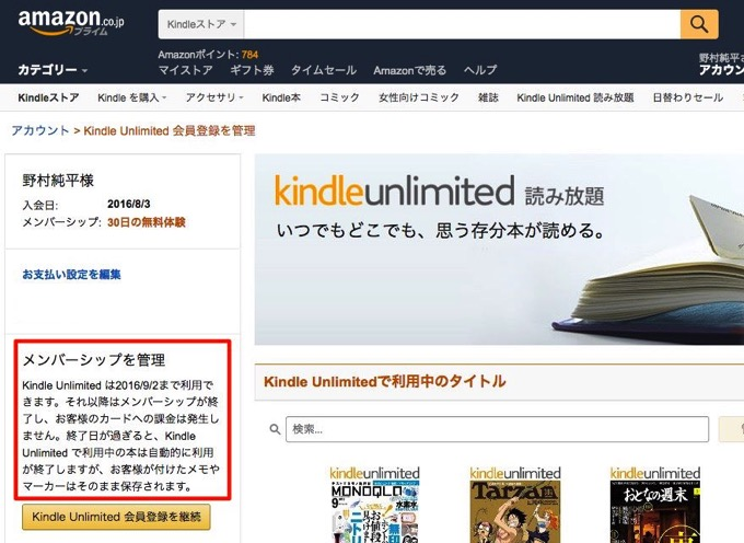 Kindle unlimited 5