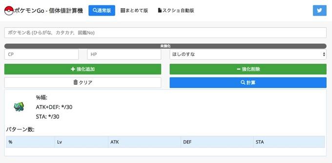 【ポケモンGO】個体値チェックをスクショから自動計算してくれる便利サービス「個体値計算機」