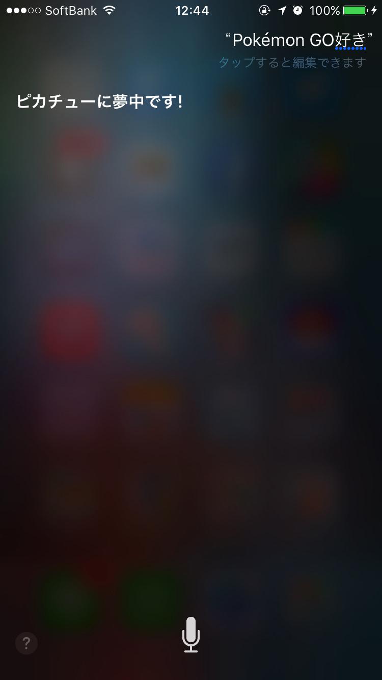 Siri pokemon go 2