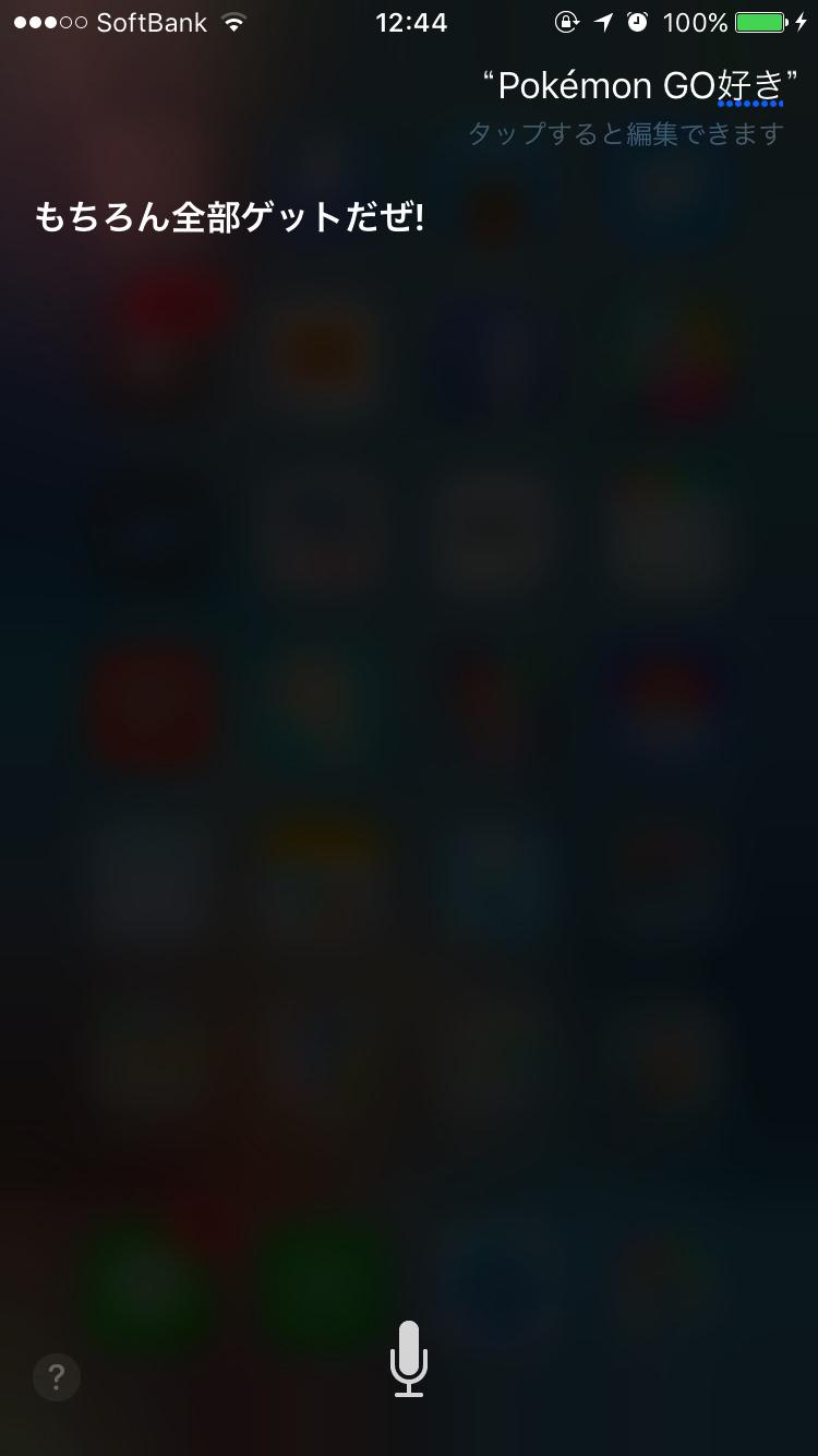 Siri pokemon go 3