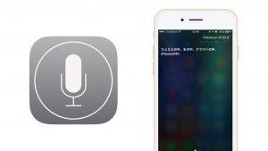 Siriに「ポケモンGO好き?」って聞くと意外な返事が来ると話題