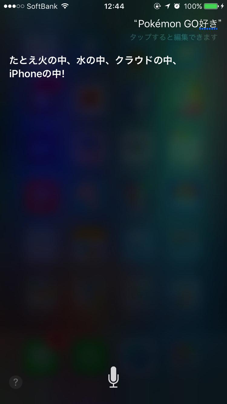 Siri pokemon go 4