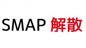 SMAP 12月31日解散、今後はソロ活動に