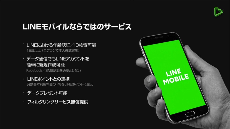 LINE MOBILE 13
