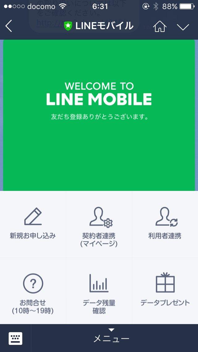 LINE MOBILE 15