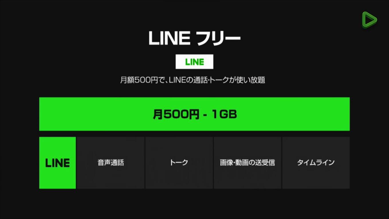 LINE MOBILE 6