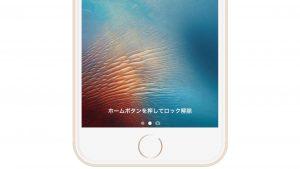 iOS 10、ロック解除の「ホームボタンを押して開く」を以前のように「指を当てて開く」に戻す方法