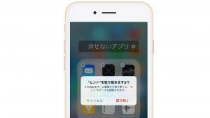 iOS 10、ホーム画面から消せなかった標準アプリが消せるように!