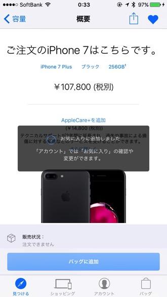 Iphone 7 7