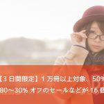 Kindle、Web制作関連本が999円均一の超セール!50%オフセールなど続々スタート!