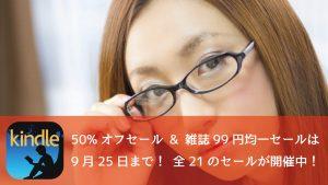 お見逃しなく!Kindle 50%オフセール & 雑誌99円均一は25日まで!