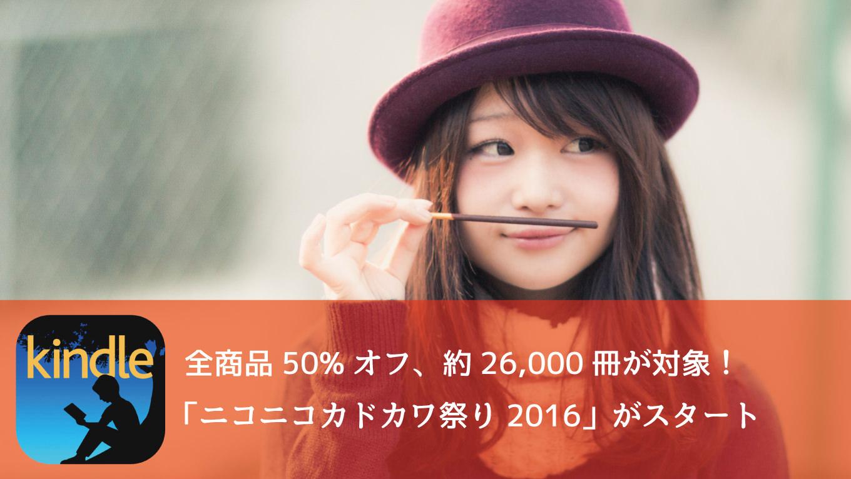 約26,000冊が全て50%オフ!「ニコニコカドカワフェア 2016」がスタート!