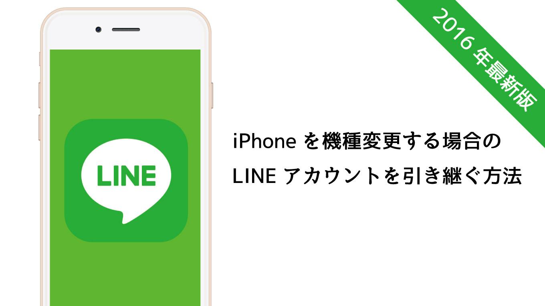 iPhoneからiPhoneに「LINE」アカウントを引き継ぐ方法【2016年版】
