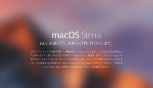 「macOS Sierra」が正式リリース、Siri搭載など新機能多数!でもアップデート前に注意点も多数