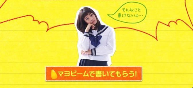 Hirosesuzu mayomoji 4