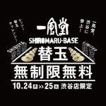 ippudo-shibuya-kaedama.jpg