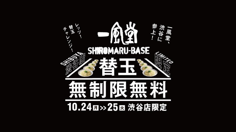 一風堂、渋谷店のリニューアル記念で24日・25日は「替え玉無制限無料チャレンジ」を開催