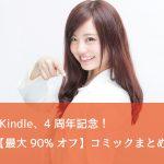 Kindle4周年記念!最大90%オフ「コミックまとめ買いセール」を開催