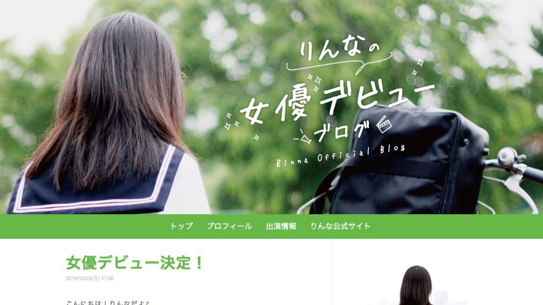 【閲覧注意】女子高生AI「りんな」の女優デビューブログが怖いと話題
