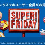 毎週金曜は吉野家の牛丼が1杯タダ!ソフトバンクが「SUPER FRIDAY」を開始