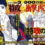 「特攻の拓」10年後を描く続編が来春より連載開始、拓ちゃんは刑事に!