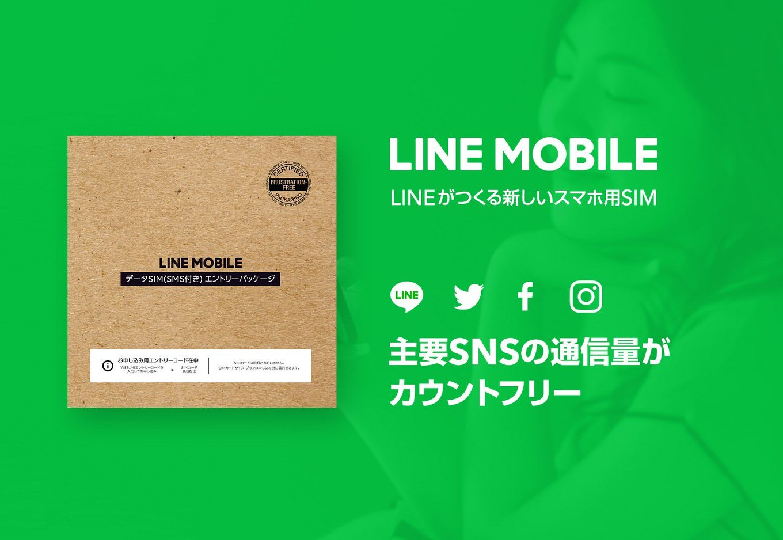 LINEモバイル、Amazonでエントリーパッケージを販売開始 ―― 登録手数料3000円が無料に